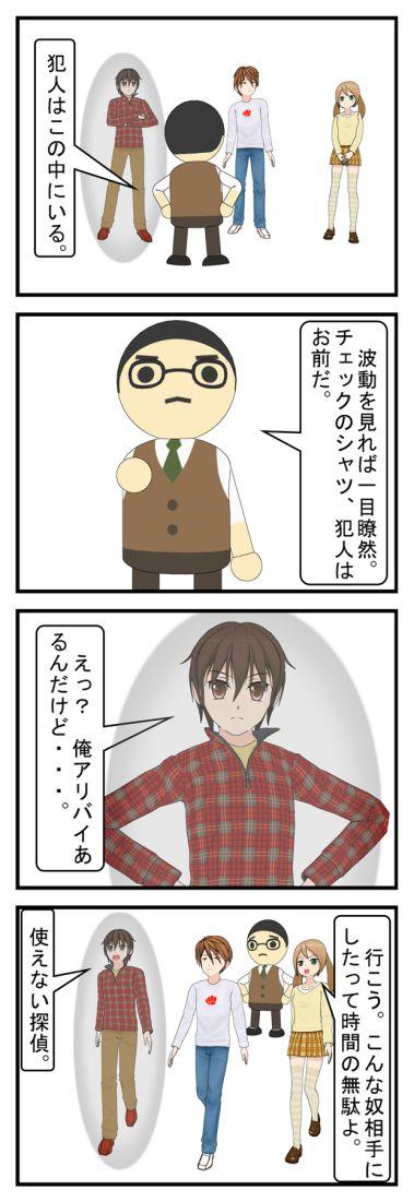 波動探偵Z