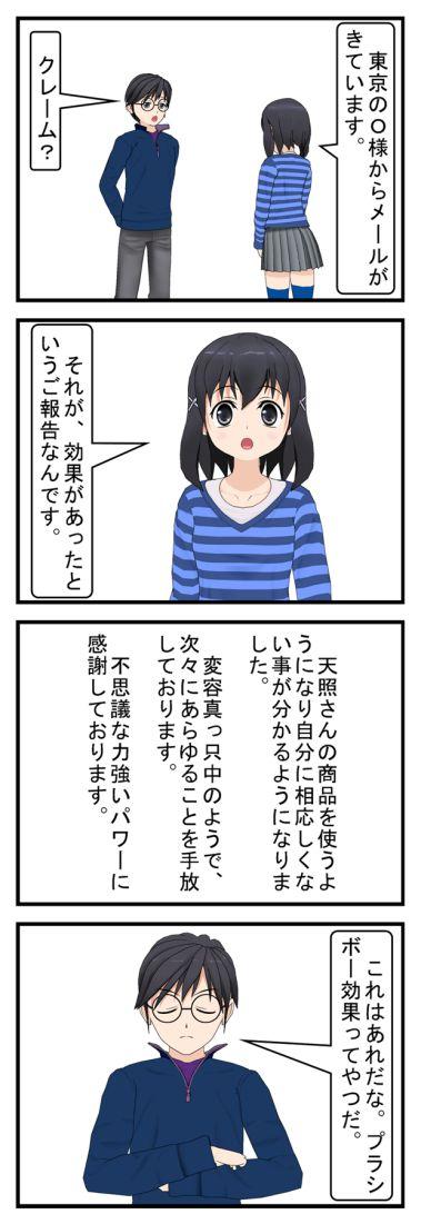 東京のO様のご報告 ブラック企業編