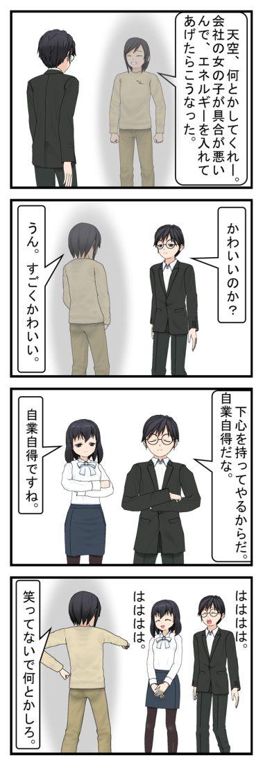 「ちちんぷいぷい」は浄化の言葉?_001