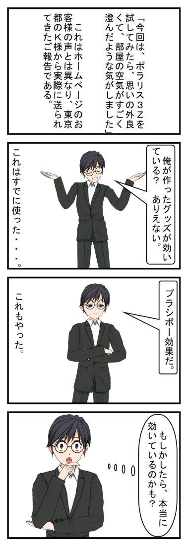 東京のK様のご報告  ブラック企業編