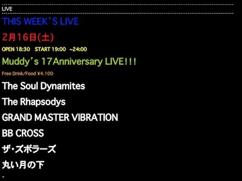 190216_muddys_anniversary_live.jpg