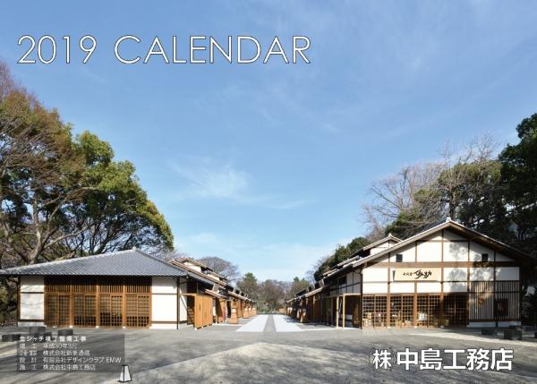 181025-カレンダー2019