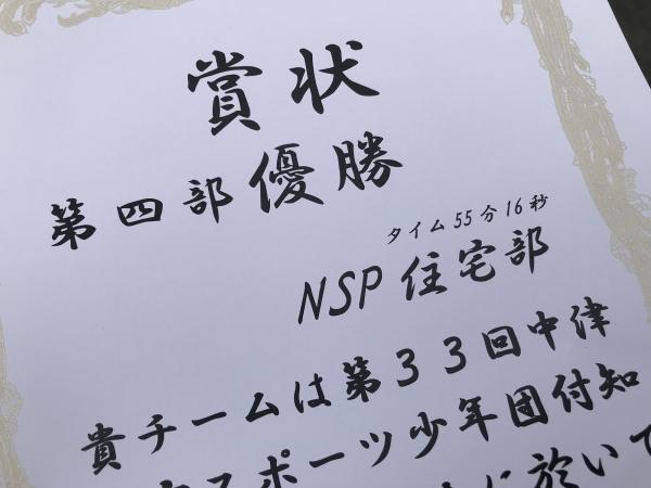 181104-付知町第33回駅伝交流会 (3)