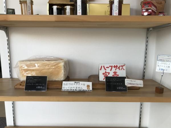 181130-高級「生」食パン専門店乃が美はなれ岐阜店02