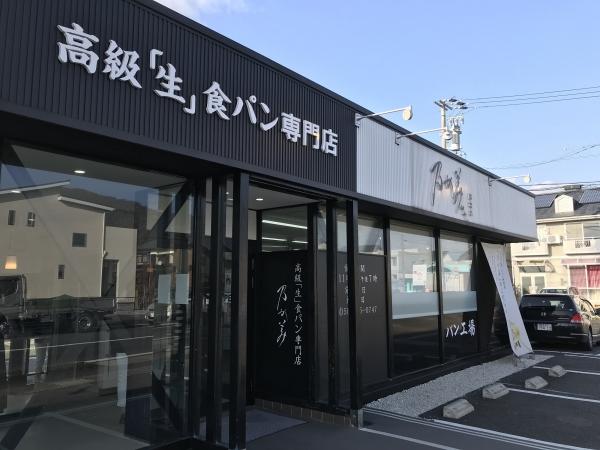 181130-高級「生」食パン専門店乃が美はなれ岐阜店01s