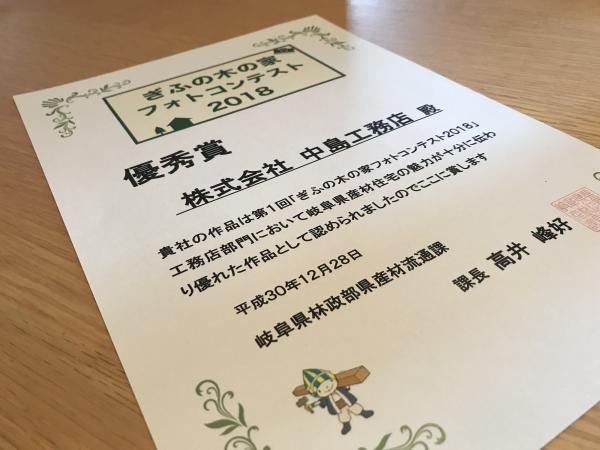 190109-ぎふの木の家フォトコンテスト2018