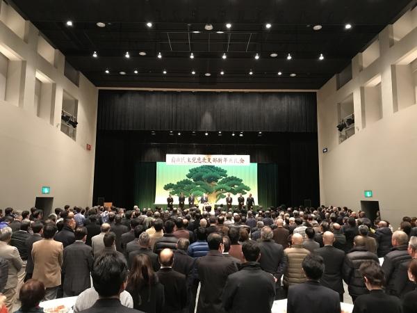 190203-自民党恵北支部新年互例会