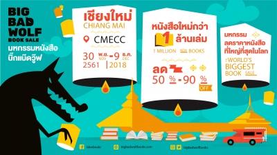 bookfair_201811302242297cc.jpg