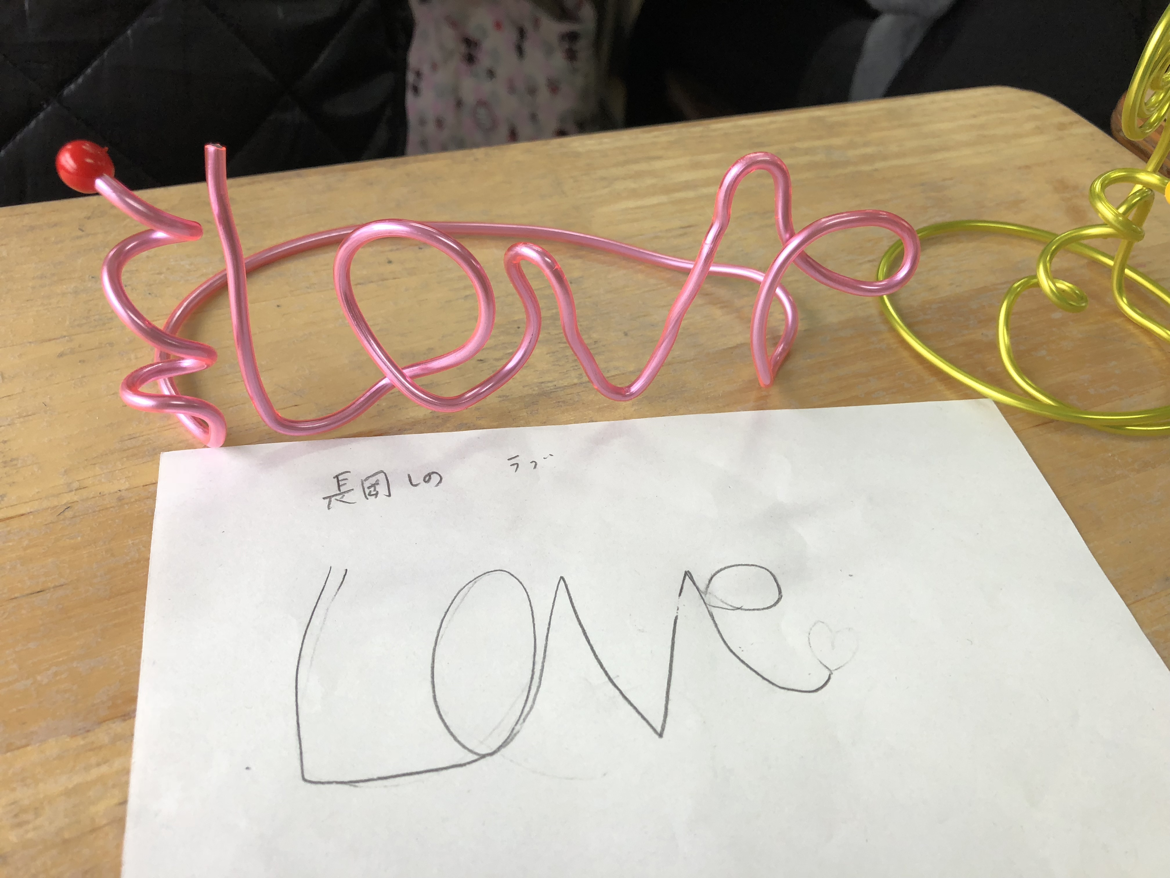 LOVE小学校