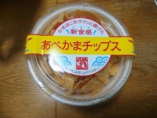 sあべかまチップス
