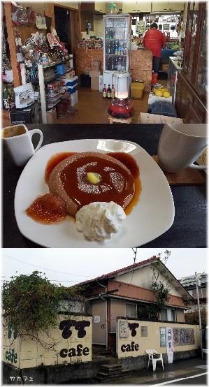 take Cafe