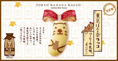 banana_racco_main181101.jpg