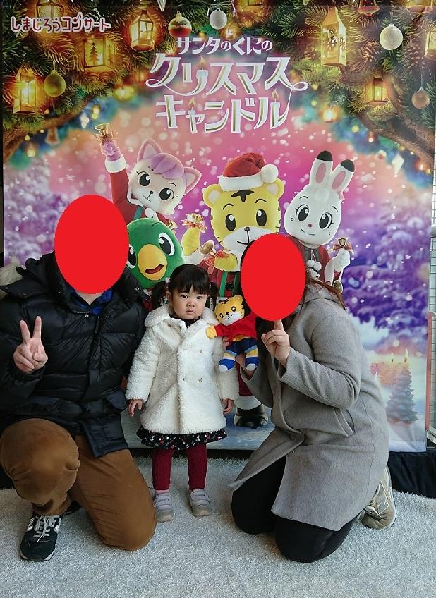 しまじろうコンサート2018冬♪3.JPG
