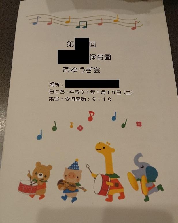 インフルエンザでお遊戯会欠席1.JPG