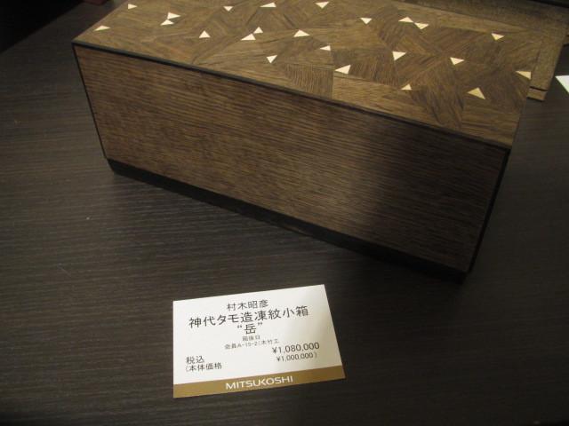 伝統工芸展 007