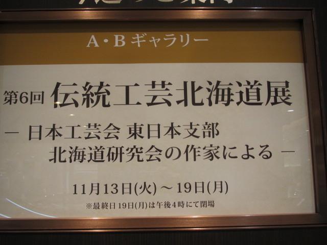伝統工芸展 011