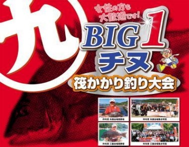 2019big1chinu_poster_convert_20190204122031.jpg