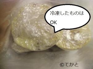 芋あん、冷凍