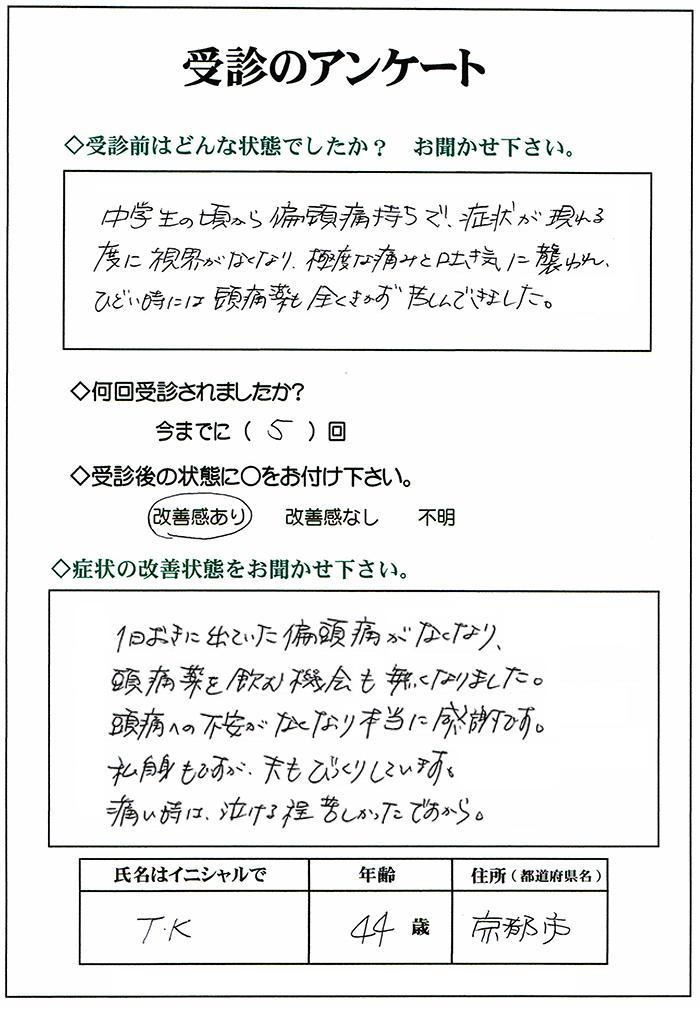 頭痛,片頭痛,京都,名古屋,静岡,長野