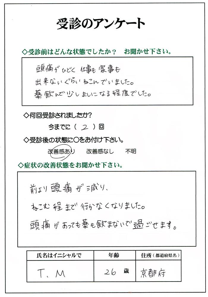 頭痛京都,岡山,広島,福岡
