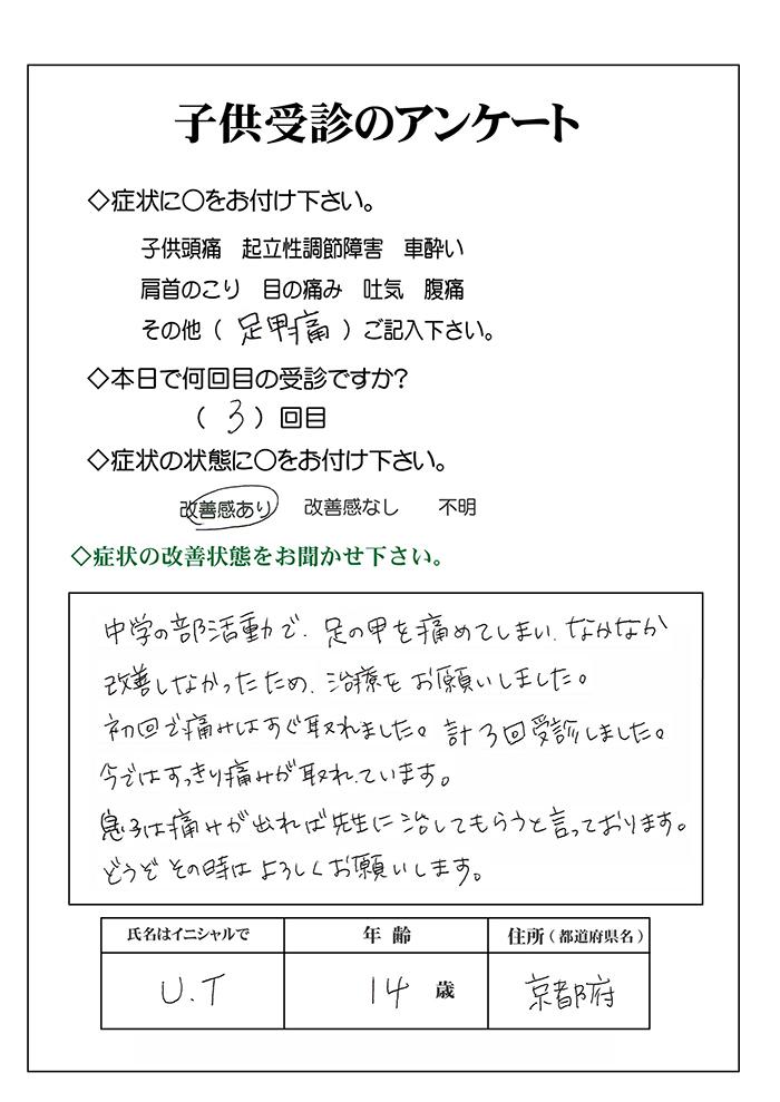 子供,足痛,成長痛,京都,大阪,神戸