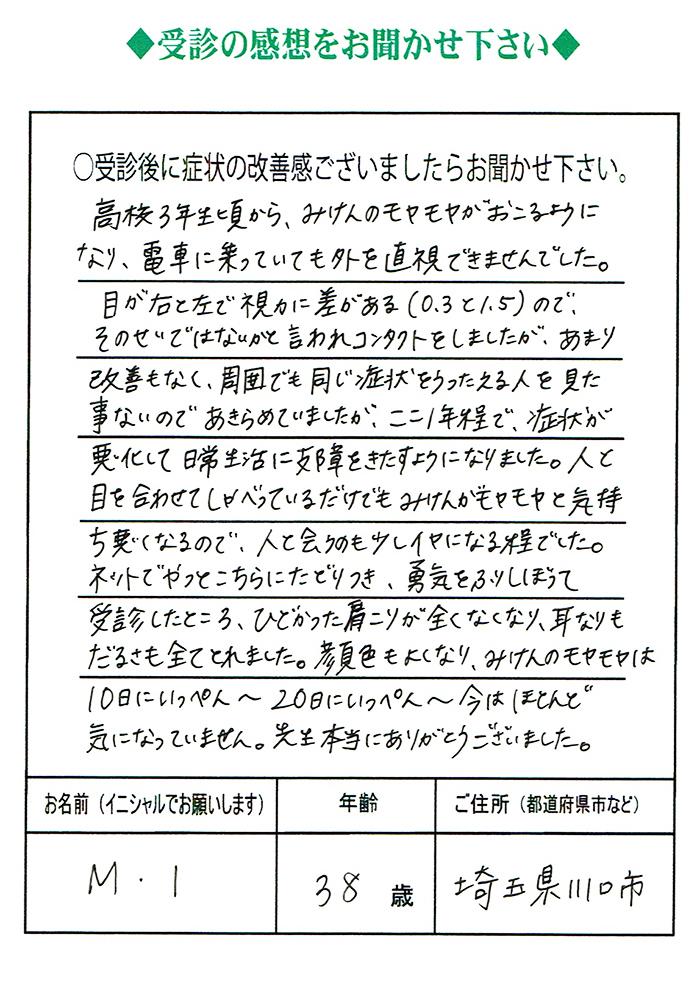 眉間痛,先端恐怖症,東京,埼玉,横浜