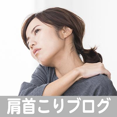 首こり,肩こり,首痛,大阪,京都,神戸