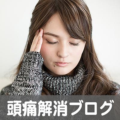 頭痛,片頭痛,大阪,高槻,箕面,大東