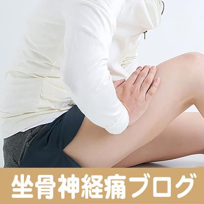 坐骨神経痛,京都,大阪,神戸,奈良