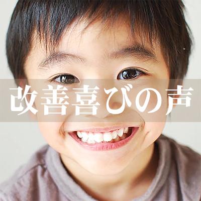 子供,足痛,成長痛,京都,大阪,奈良