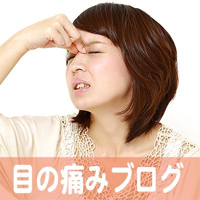目,痛,大阪,京都,名古屋,横浜,東京