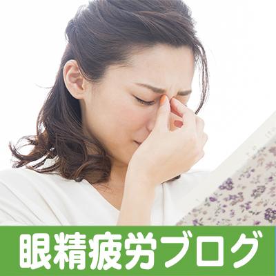 眼精疲労,神戸,大阪,京都,名古屋