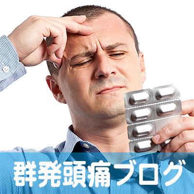群発頭痛,プレドニン,東京,横浜,千葉,埼玉
