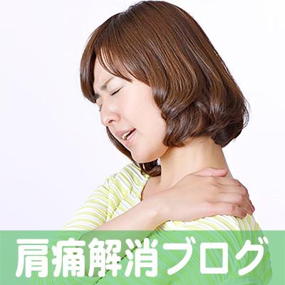 肩痛,胸郭出口症候群,大阪、神戸、滋賀