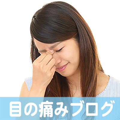眉間痛,先端恐怖症,埼玉,東京,横浜