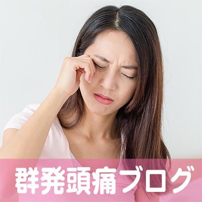 群発頭痛,完治,名古,屋東京,横浜