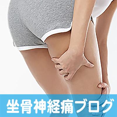 坐骨神経痛,滋賀,京都,大阪,奈良