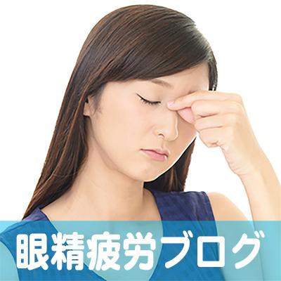 眼精疲労,名古屋,岐阜,静岡,長野