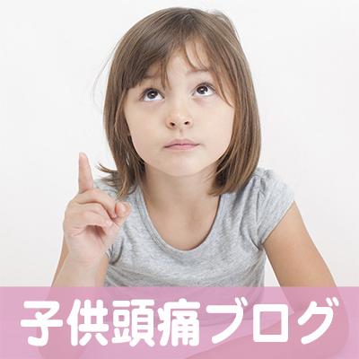子供,頭痛,大阪,名古屋,静岡,岐阜