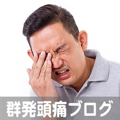 群発頭痛,東京,神奈川,千葉,埼玉