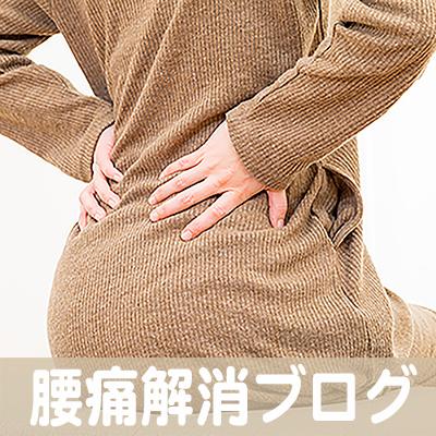 お尻,痛い,大阪,神戸,京都,奈良,滋賀