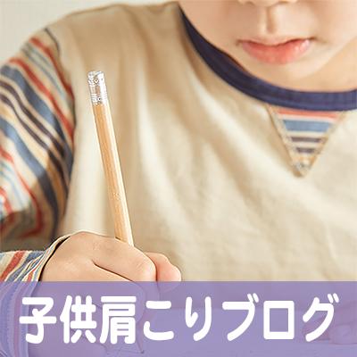 子供,肩こり,首こり,大阪,京都,神戸,奈良