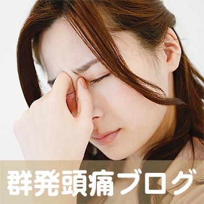群発頭痛,京都,大阪,神戸,広島