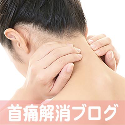 首,痛い,こり,滋賀,京都,大阪