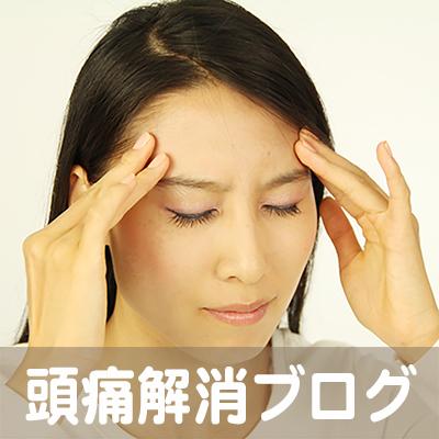 頭痛,おでこ,神戸,尼崎,西宮