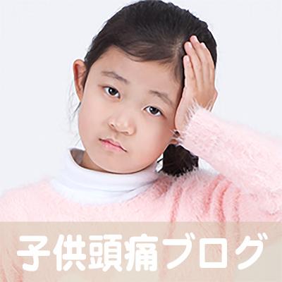 子供,頭痛,大阪,名古屋,福岡