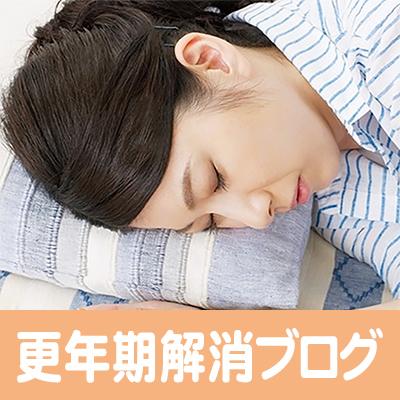更年期障害,京都,大阪,名古屋,横浜