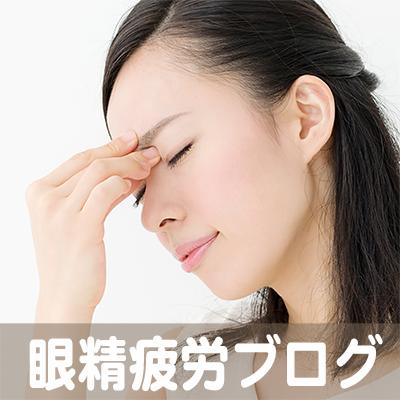 眼精疲労,ドライアイ,大阪,京都,神戸,名古屋