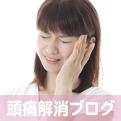 頭痛,片頭痛,伊丹,神戸,尼崎,西宮