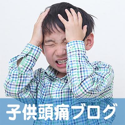 子供,頭痛,大阪,京都,神戸,名古屋